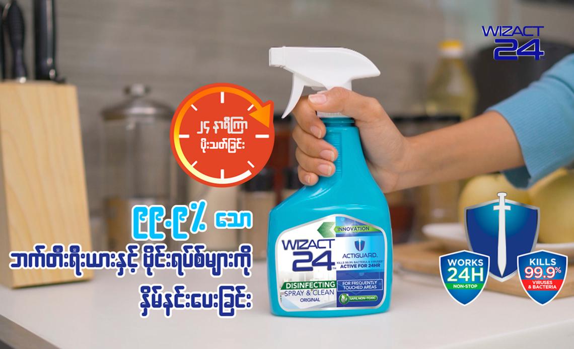WizAct24(300921)